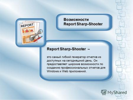 Report Sharp-Shooter – это самый гибкий генератор отчетов из доступных на сегодняшний день. Он предоставляет широкие возможности по созданию профессиональных.