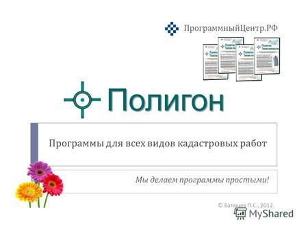 требования к подготовке технического плана помещения (приложение № 2).