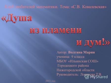 Презентацию по теме софья ковалевская