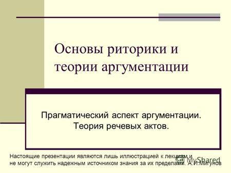 1.5 Условия успешности речевого акта обещания.