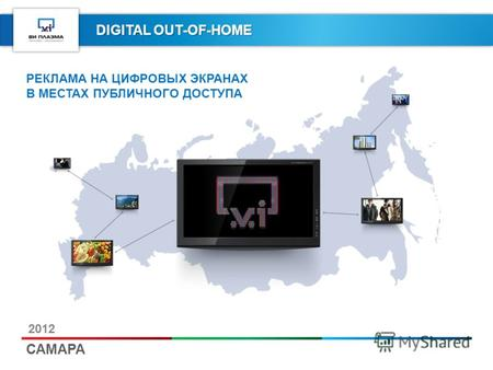 DIGITAL OUT-OF-HOME САМАРА 2012 РЕКЛАМА НА ЦИФРОВЫХ ЭКРАНАХ В МЕСТАХ ПУБЛИЧНОГО ДОСТУПА.