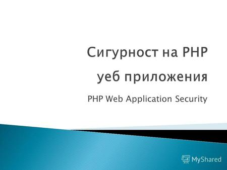 PHP Web Application Security. 1. Cross Site Scripting (XSS) 2. SQL Injection 3. Malicious File Execution Open Web Application Security Project