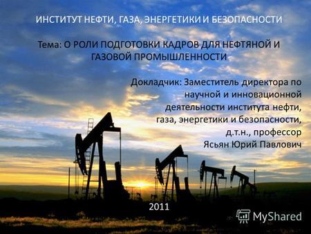 кадры нефтяной и газовой промышленности GuahooИзвестная финская компания