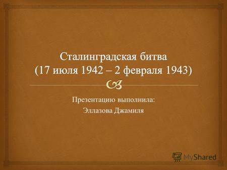 Сталинградская Битва Презентация Классный Час
