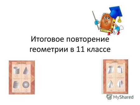 Итоговое Повторение Геометрия 8 Класс Презентация