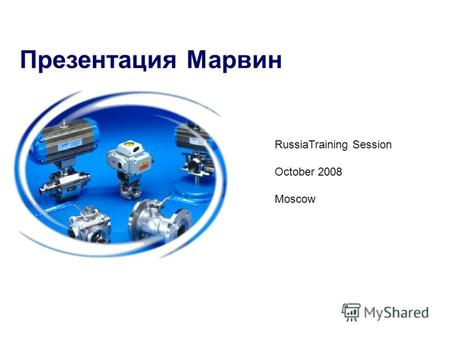 Презентация Марвин October 17, 2002 RussiaTraining Session October 2008 Moscow.