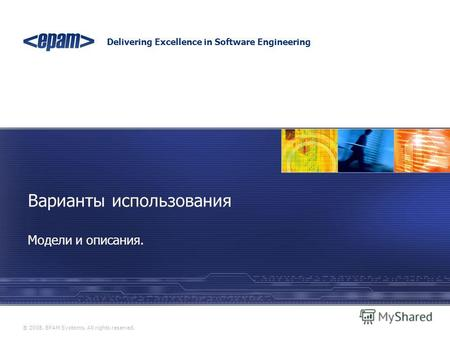 Delivering Excellence in Software Engineering ® 2008. EPAM Systems. All rights reserved. Модели и описания. Варианты использования.
