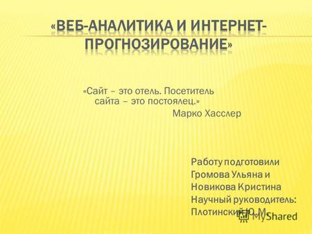Аналитика как интеллектуальное оружие. Курносов юрий васильевич.