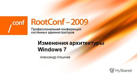 Александр Ильичев Изменения архитектуры Windows 7.