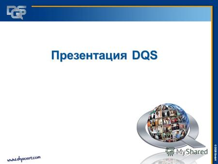 DQS-UL Management Systems Solutions © © DQS GmbH Презентация DQS.