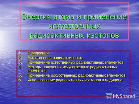 Доклад использование радиоактивных изотопов в технических целях 8643