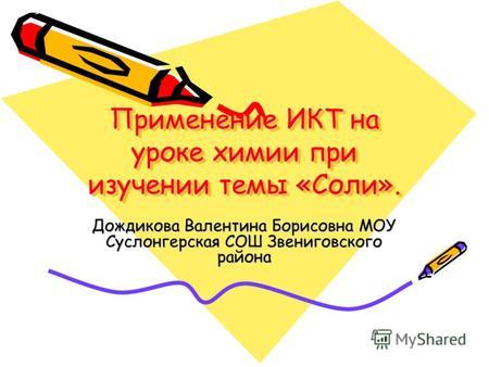 Учебник Химия М.Б. Постникова