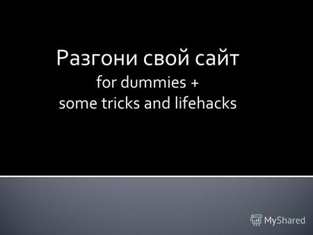 Разгони свой сайт for dummies + some tricks and lifehacks.