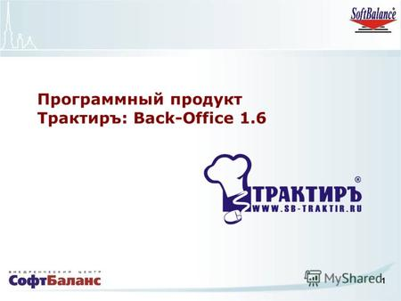 1 Программный продукт Трактиръ: Back-Office 1.6. 2 Функционал системы Трактиръ: Back-Office 1.6 БАЗОВАЯ КОНФИГУРАЦИЯ 1С: Бухгалтерия предприятия, редакция.