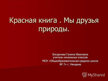 Что символизирует красный цвет