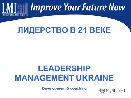 ЛИДЕРСТВО В 21 ВЕКЕ LEADERSHIP MANAGEMENT UKRAINE Development & coaching.