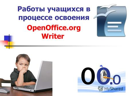Работы учащихся в процессе освоения OpenOffice.org Writer.