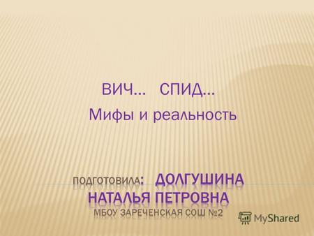 вич спид знакомства украина