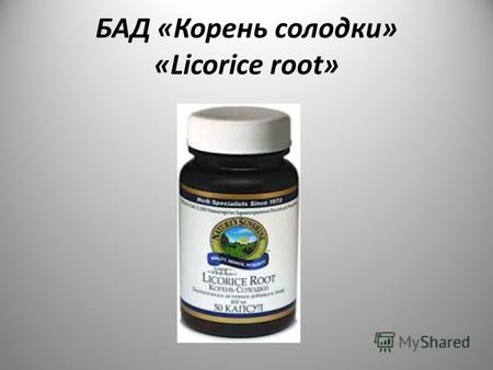 БАД «Корень солодки» «Licorice root». Свидетельство о государственной регистрации.