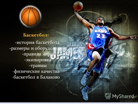 Презентации на тему баскетбол Скачать бесплатно и без регистрации  Баскетбол