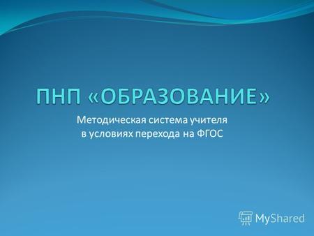 Конкурс на денежное поощрение лучших учителей московской области