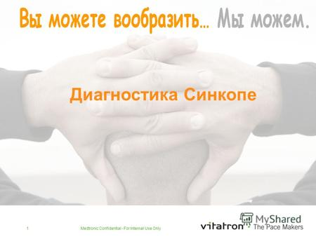 Medtronic Confidential - For Internal Use Only1 Heading here Starting page ppt show Диагностика Синкопе.