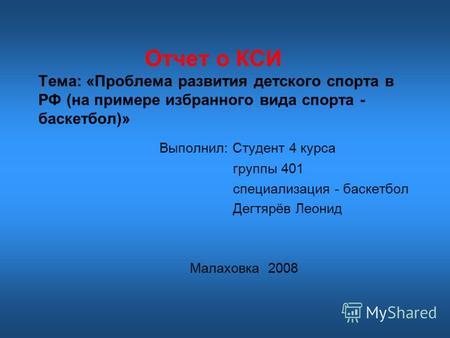 Презентации на тему баскетбол Скачать бесплатно и без регистрации  Отчет о КСИ Тема Проблема развития детского спорта в РФ на примере избранного