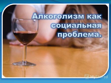 Нарколог тест на алкоголь