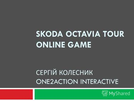 SKODA OCTAVIA TOUR ONLINE GAME СЕРГІЙ КОЛЕСНИК ONE2ACTION INTERACTIVE.