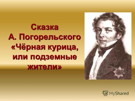 Биография Погорельского Кратко