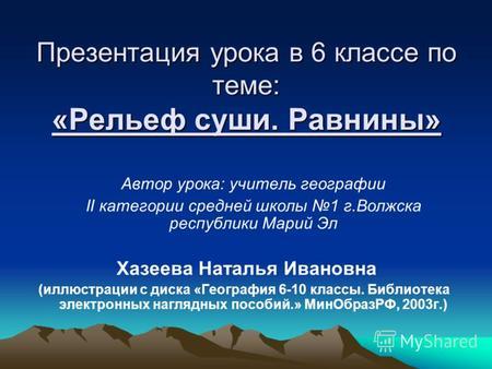 Равнины и на презентация 4 горы тему класс