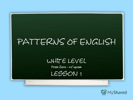 PATTERNS OF ENGLISH White Level From Zero – «С нуля» Lesson 1.