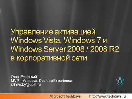 Microsoft TechDays Олег Ржевский MVP – Windows Desktop Experience rzhevsky@post.ru.