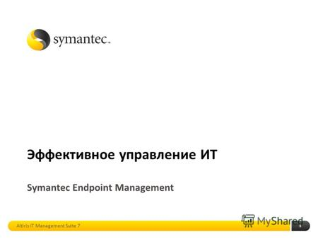 1 Эффективное управление ИТ Symantec Endpoint Management Altiris IT Management Suite 7.