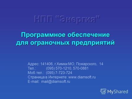 Адрес: 141406, г.Химки МО, Пожарского, 14 Тел.: (095) 570-1210, 570-0881 Моб.тел.: (095) 7-723-724 Страница в Интернете: www.diamsoft.ru E-mail: mail@diamsoft.ru.