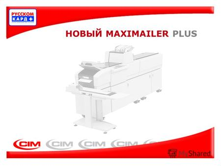 НОВЫЙ MAXIMAILER PLUS. 2 BASE UNIT INTELLIGENT FEEDER TOWER INSERT FEEDER ENVELOPE CONVEYOR FEEDER FOLDER CARRRIER FOLDER INSERT FEEDER NEW.