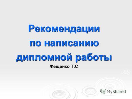 Презентации на тему к дипломной работе Скачать бесплатно и без  Рекомендации по написанию дипломной работы Фещенко Т С