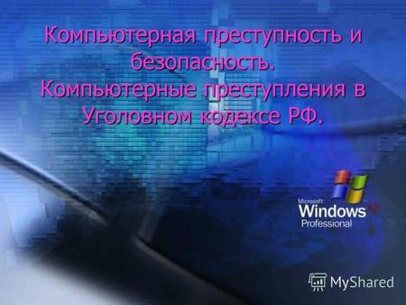 Терминологический комментарий к параграфу 2 Главы 4 Гражданского кодекса РФ.