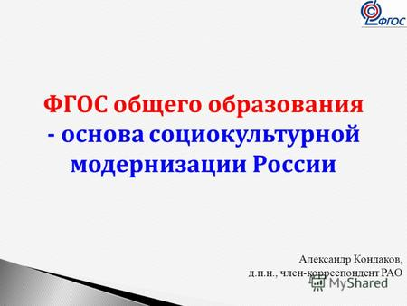 Использованы материалы закон рф об образовании презентации: любови николаевны феденко