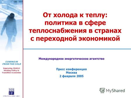 COMING IN FROM THE COLD Improving District Heating Policy in Transition Economies INTERNATIONAL ENERGY AGENCY От холода к теплу: политика в сфере теплоснабжения.