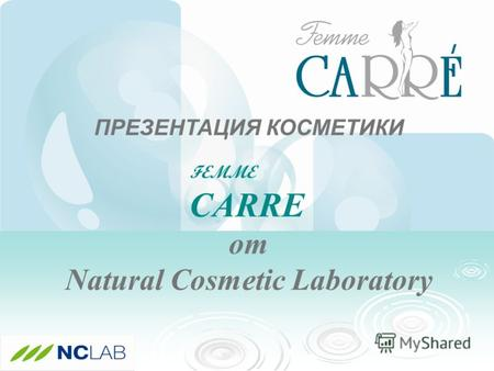 ПРЕЗЕНТАЦИЯ КОСМЕТИКИ FEMME CARRE от Natural Cosmetic Laboratory.