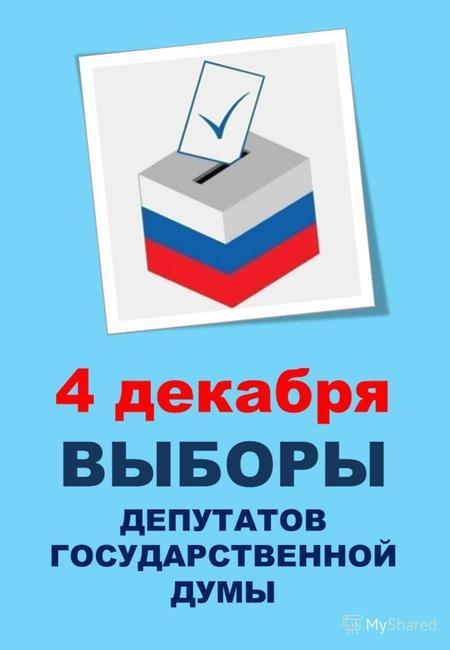 В преддверии предстоящих 4 декабря выборов депутатов государственной думы vi созыва лидер политической партии