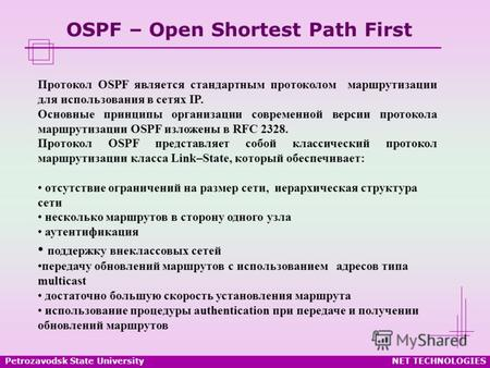 Petrozavodsk State UniversityNET TECHNOLOGIES OSPF – Open Shortest Path First Протокол OSPF является стандартным протоколом маршрутизации для использования.