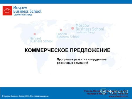 © Moscow Business School, 2007. Все права защищены. КОММЕРЧЕСКОЕ ПРЕДЛОЖЕНИЕ Россия, Москва, Ленинский пр-т, д. 38-А Телефон в Москве: +7 (495) 740-63-05.