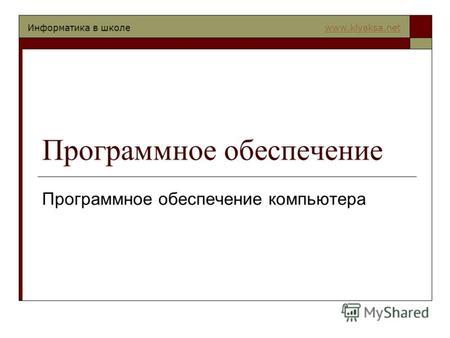 Клякса презентация разработка создание сайтов samp 0.3 z сервера новые