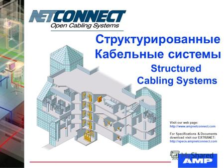 Structured Cabling Systems Visit our web page:  For Specifications & Documents download visit our EXTRANET: