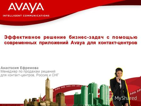 1 © 2007 Avaya Inc. All rights reserved. Avaya – Proprietary & Confidential. Under NDA Эффективное решение бизнес-задач с помощью современных приложений.