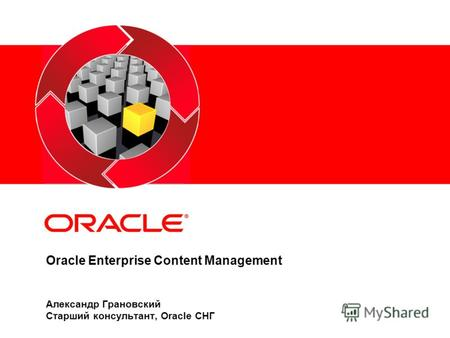 Oracle Enterprise Content Management Александр Грановский Старший консультант, Oracle СНГ.
