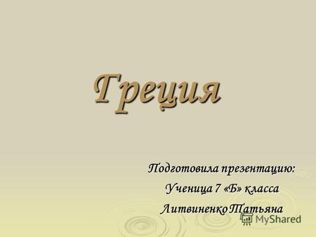 Презентация по флоре и фауне греции