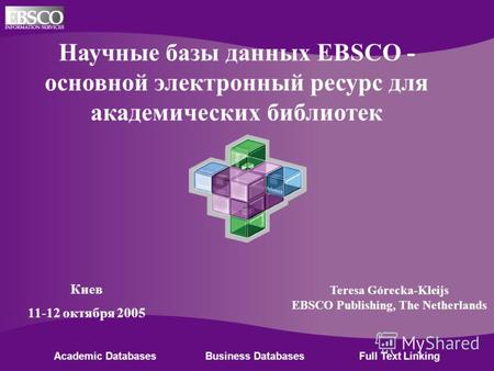 Online Databases for Academic Libraries Academic Databases Business Databases Full Text Linking Научные базы данных EBSCO - основной электронный ресурс.
